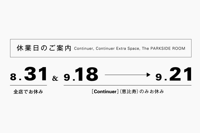 Continuer Inc.|臨時休業のお知らせ