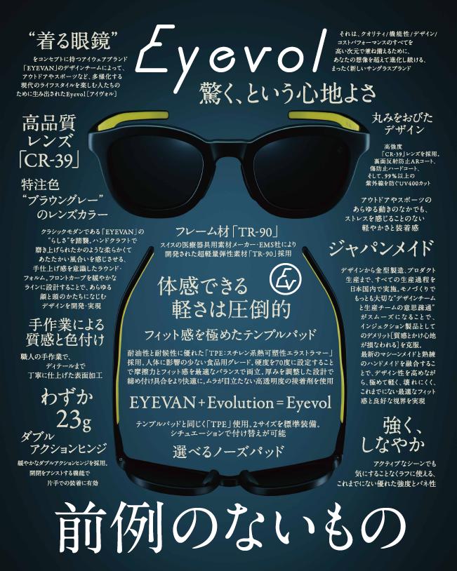 Eyevol|Launch