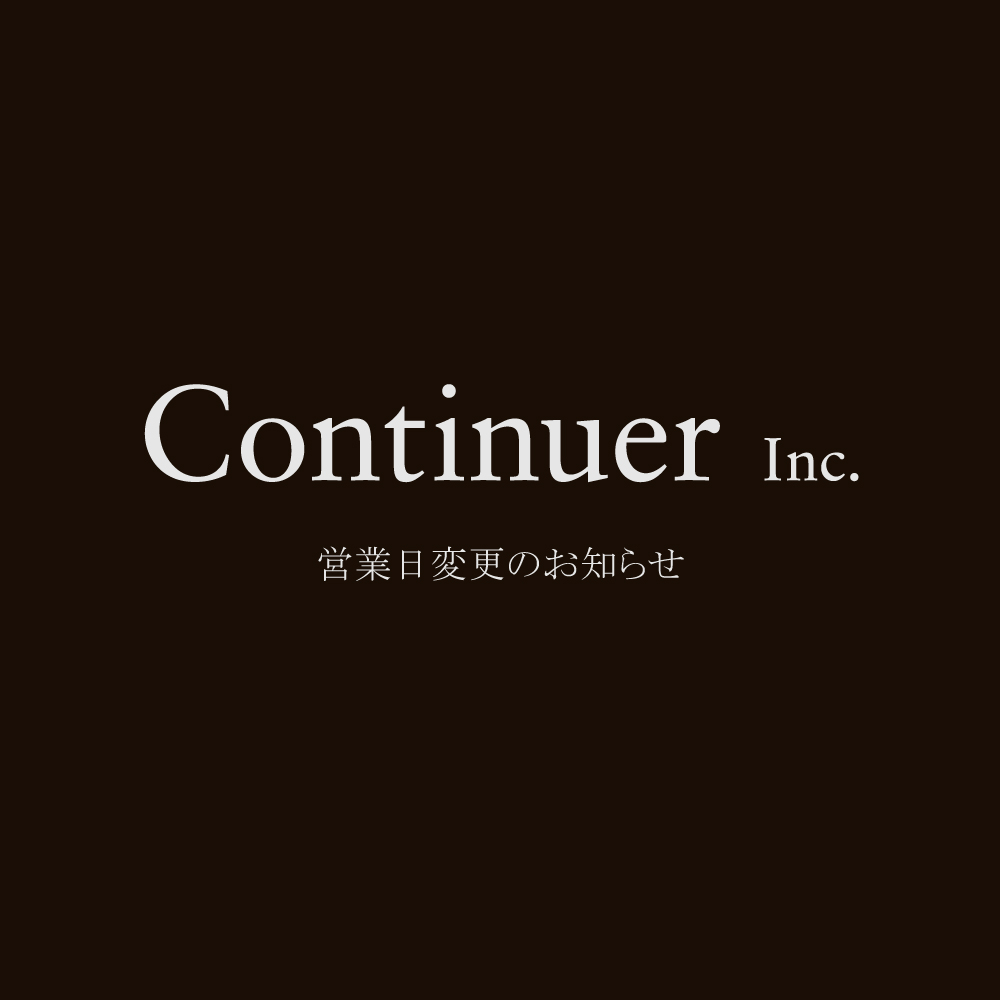 Continuer Inc.営業日のご案内
